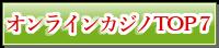 オンラインカジノTOP7