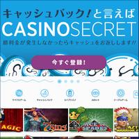 カジノシークレット公式サイト