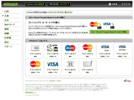 ネッテラーの日本語画面