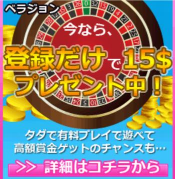 カジノジャパンで楽しむ