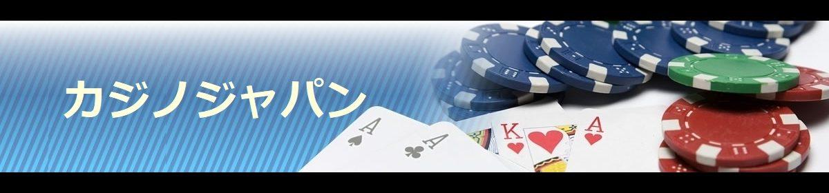 インターネットカジノで稼ぐ方法